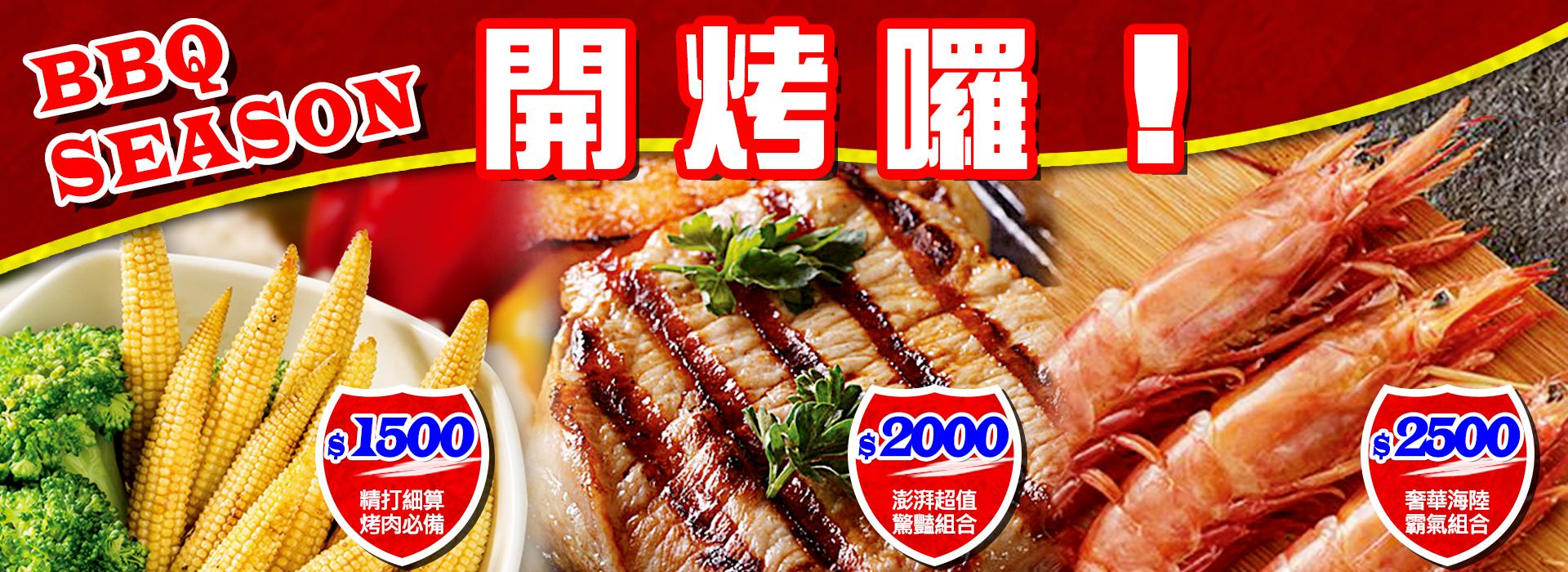 中秋烤肉專區