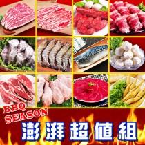 中秋烤肉【臻美蔬果】澎湃超值組(超人氣商品)