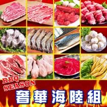中秋烤肉【臻美蔬果】奢華海陸組(超人氣商品)