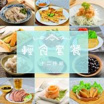 【臻美蔬果】輕食套餐12件組