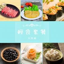 【臻美蔬果】輕食套餐六件組