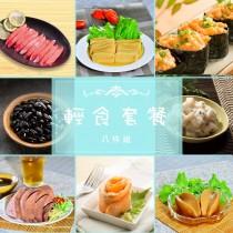 【臻美蔬果】輕食套餐八件組