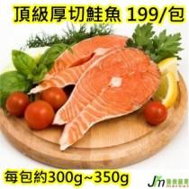 【臻美蔬果】【團購專區】頂級厚切鮭魚