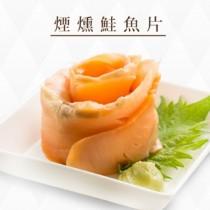 【臻美蔬果】頂級煙燻鮭魚