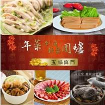 【臻美蔬果】年菜套餐之五福臨門