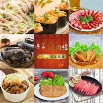 【臻美蔬果】年菜套餐之八星報喜