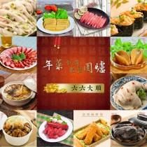 【臻美蔬果】年菜套餐之六六大順