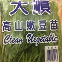 【臻美蔬果】高山大豆苗